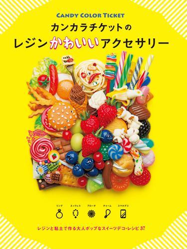 カンカラチケットのレジンかわいいアクセサリー / CANDYCOLORTICKET