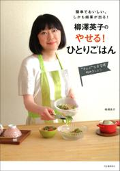 柳澤英子の やせる!ひとりごはん 簡単でおいしい、しかも結果が出る!