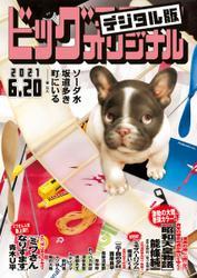 ビッグコミックオリジナル 2021年12号(2021年6月5日発売) / ビッグコミックオリジナル編集部
