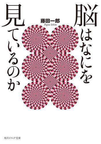 脳はなにを見ているのか / 藤田一郎