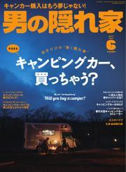 男の隠れ家 (2017年6月号)