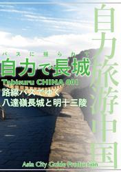 Tabisuru CHINA 001バスに揺られて「自力で長城」 / 「アジア城市(まち)案内」制作委員会