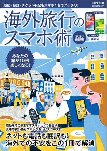 海外旅行のスマホ術 2020最新版 / 日経PC21
