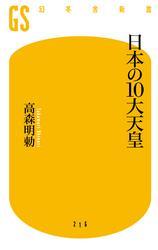 日本の10大天皇 / 高森明勅