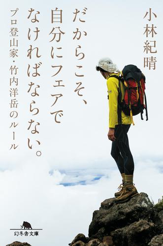 だからこそ、自分にフェアでなければならない。 プロ登山家・竹内洋岳のルール / 小林紀晴
