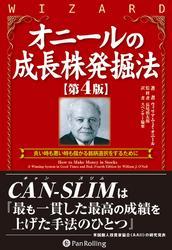オニールの成長株発掘法 【第4版】