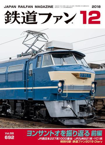 鉄道ファン2018年12月号 / 鉄道ファン編集部