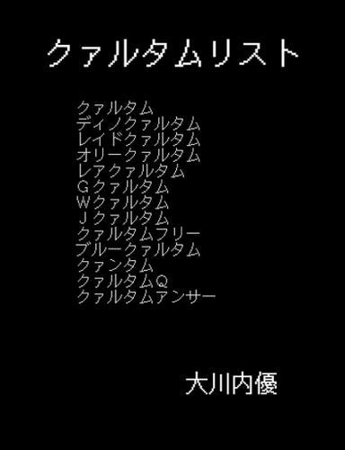 絵本「クァルタムリスト」 / 大川内優