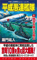 平成愚連艦隊(1)時空を駆ける魔王 / 羅門祐人