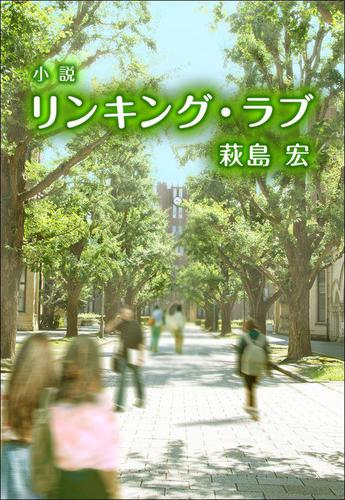 小説リンキング・ラブ / 萩島宏