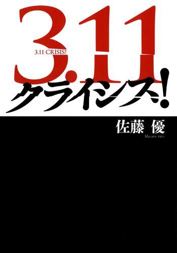 3.11 クライシス! / 佐藤優