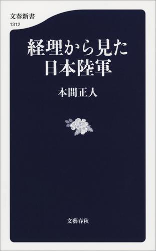 経理から見た日本陸軍 / 本間正人