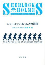シャーロック・ホームズの冒険 / コナン・ドイル