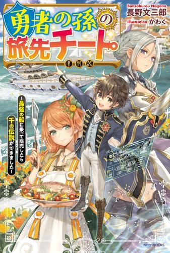 勇者の孫の旅先チート ~最強の船に乗って商売したら千の伝説ができました~ / 長野文三郎