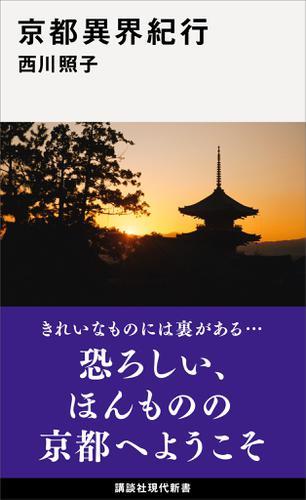 京都異界紀行 / 西川照子