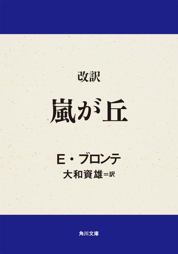改訳 嵐が丘 / エミリー・ブロンテ