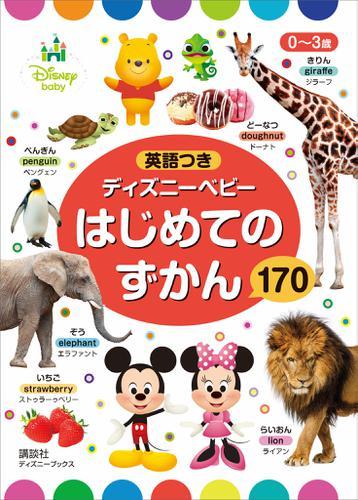 0~3歳 英語つき ディズニーベビー はじめての ずかん 170 (ディズニーブックス) / ディズニー