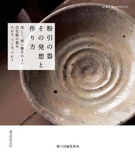粉引の器 その発想と作り方 / 陶工房編集部