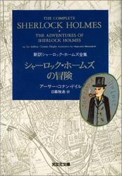 シャーロック・ホームズの冒険 / アーサー・コナン・ドイル