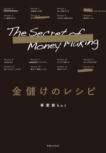 金儲けのレシピ / 事業家bot