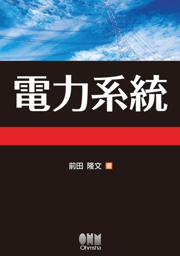 電力系統 / 前田隆文