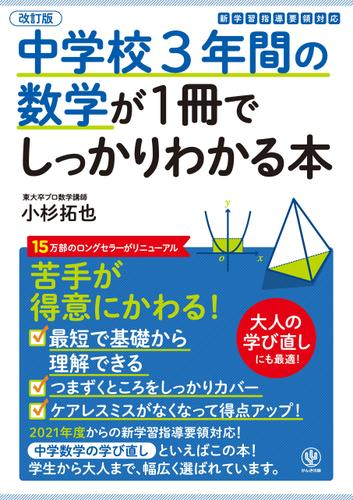 改訂版 中学校3年間の数学が1冊でしっかりわかる本 / 小杉拓也