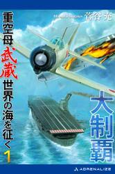 大制覇 重空母武蔵世界の海を征く(1) / 菅谷充