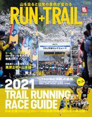 RUN+TRAIL (ランプラストレイル)  (Vol.48) / 三栄
