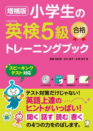 [音声DL付]増補版 小学生の英検®5級合格トレーニングブック / 斎藤裕紀恵