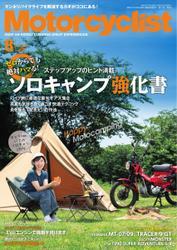 モーターサイクリスト (2021年8月号) / 八重洲出版