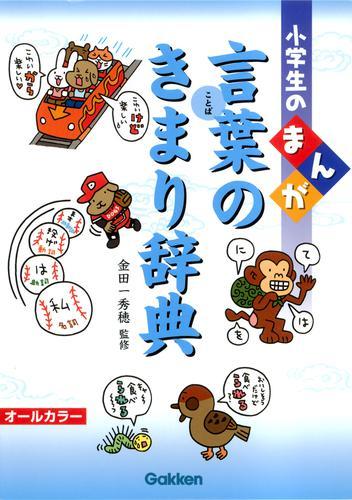 小学生のまんが言葉のきまり辞典 / 金田一秀穂