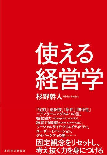 使える経営学 / 杉野幹人