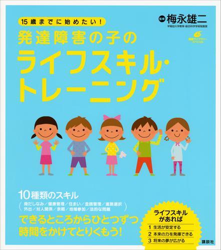 15歳までに始めたい! 発達障害の子のライフスキル・トレーニング / 梅永雄二
