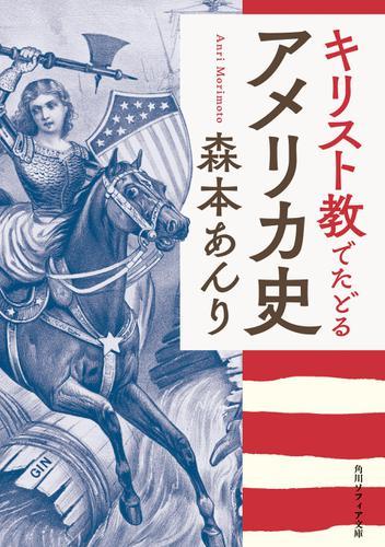キリスト教でたどるアメリカ史 / 森本あんり