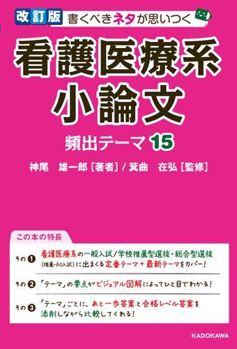 改訂版 書くべきネタが思いつく 看護医療系小論文 頻出テーマ15 / 神尾雄一郎