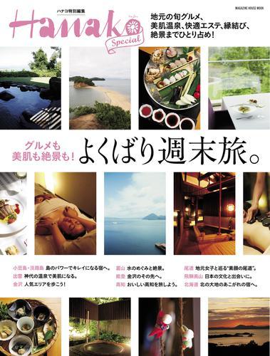 Hanako SPECIAL よくばり週末旅。 / マガジンハウス