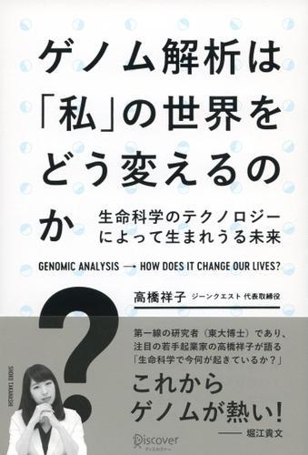 ゲノム解析は「私」の世界をどう変えるのか? 生命科学のテクノロジーによって生まれうる未来 / 高橋祥子