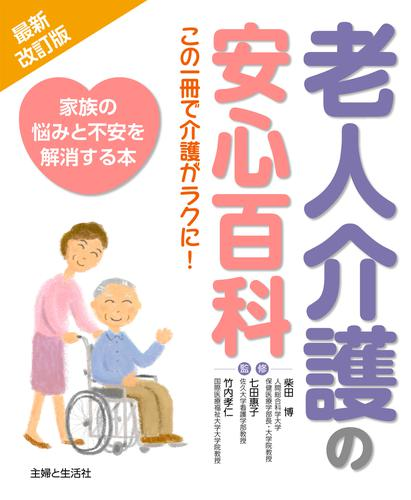 最新改訂版 老人介護の安心百科 / 主婦と生活社
