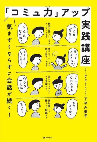 「コミュ力」アップ実践講座 / 下平久美子