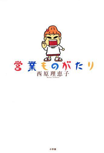 営業ものがたり(1) / 西原理恵子