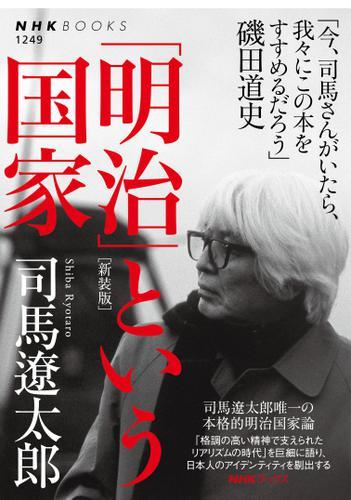 「明治」という国家[新装版] / 司馬遼太郎
