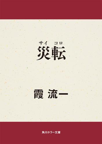 災転(サイコロ) / 霞流一