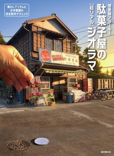 駄菓子屋の[超リアル]ジオラマ / 情景師アラーキー