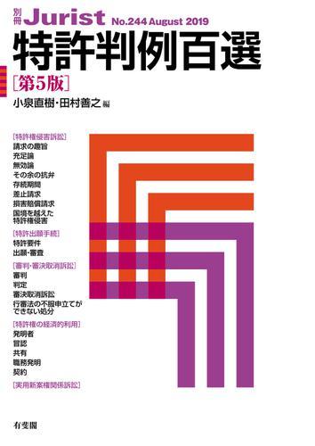 特許判例百選(第5版) / 小泉直樹