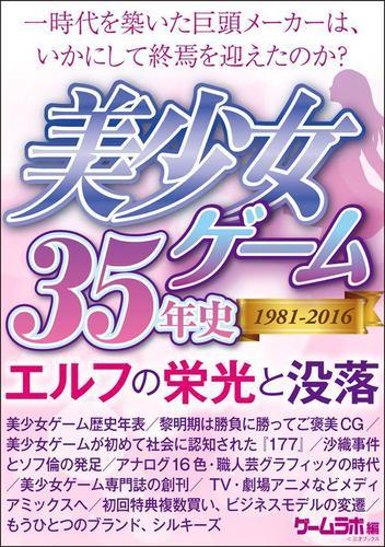 美少女ゲーム35年史 1981-2016 ~エルフの栄光と没落~ / 三才ブックス