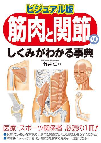 ビジュアル版 筋肉と関節のしくみがわかる事典 / 竹井 仁
