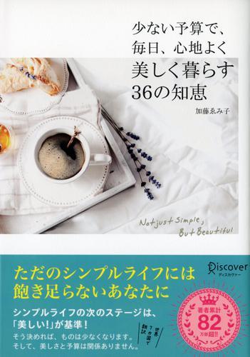 少ない予算で、毎日、心地よく、美しく暮らす36の知恵 / 加藤 ゑみ子