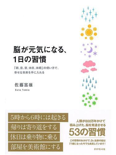 脳が元気になる1日の習慣 / 佐藤富雄