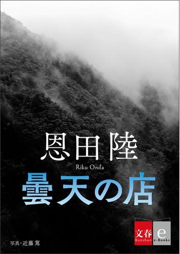 曇天の店【文春e-Books】 / 恩田陸