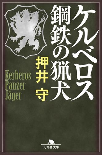 ケルベロス 鋼鉄の猟犬 / 押井守
